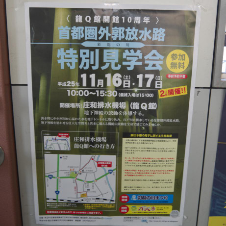 20131117_poster