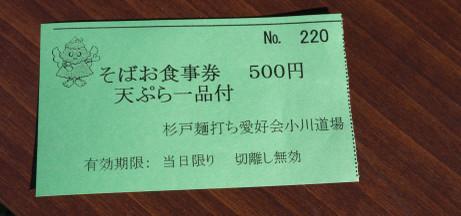20131117_ticket_3