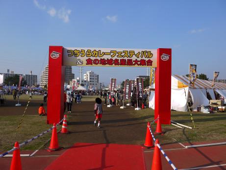 20131118_gate