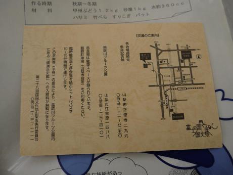 20131119_ticket1