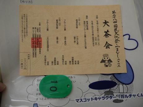 20131119_ticket2