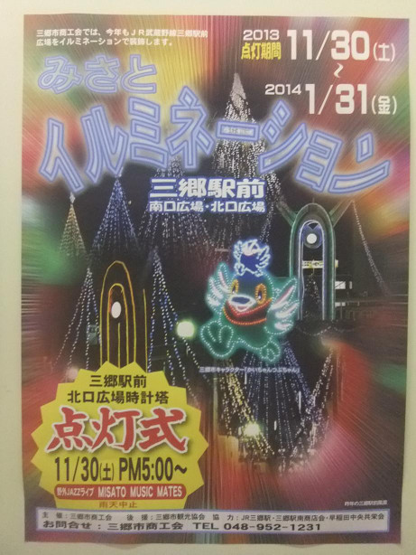 20131201_poster
