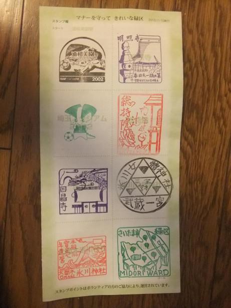 20131217_stamp