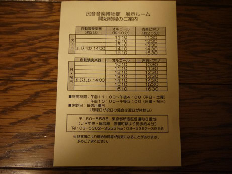 20131218_time_table