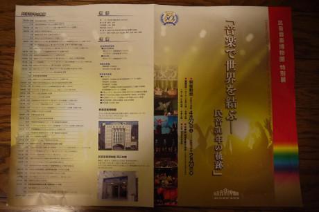 20131218_tokubetuten