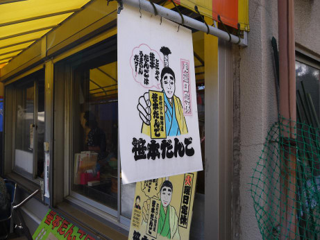20140106_sasamoto_dango3
