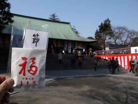 20140203_fukumame1