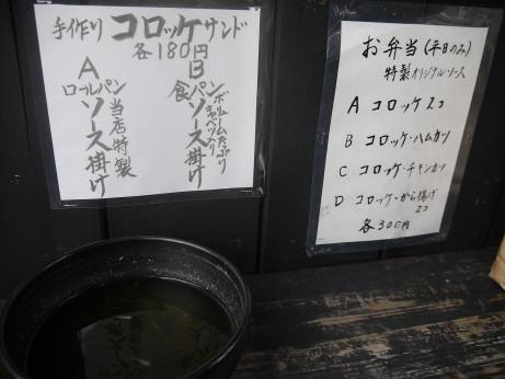 20140204_menu2