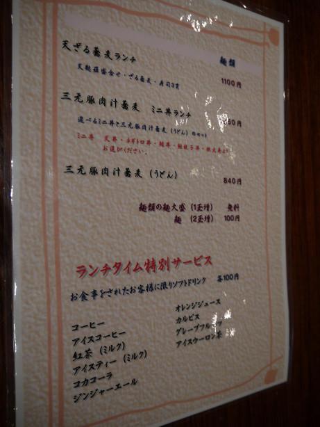 20140221_menu2