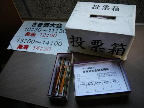20140225_kikizake3