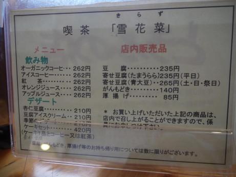 20140301_menu