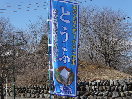 20140301_nobori