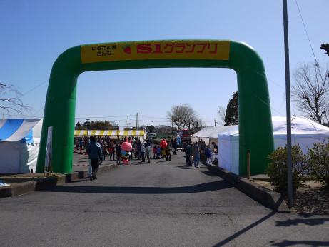 20140309_gate