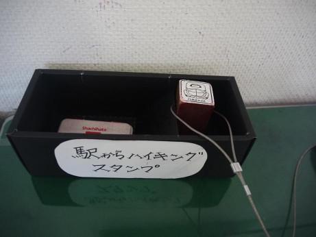 20140315_ekihai_stamp