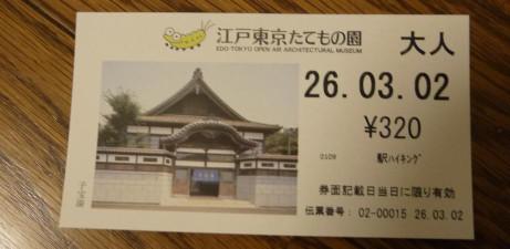 20140315_ticket