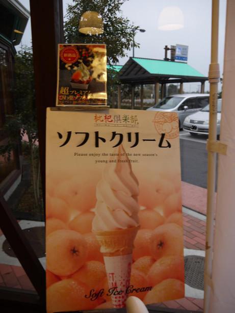 20140325_biwa_soft1