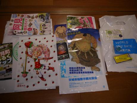 20140330_itadaki