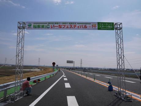 20140330_start_gate3