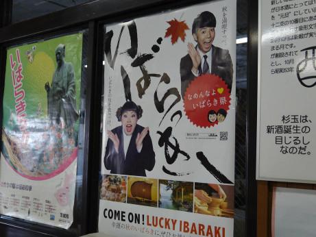 20140412_ibaraki_poster