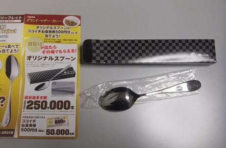 20140421_spoon