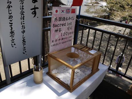 20140423_omikuji
