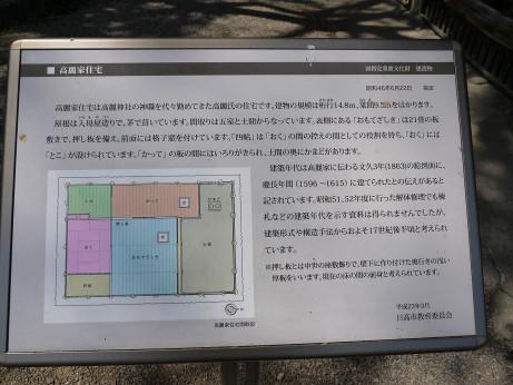20140424_setumei