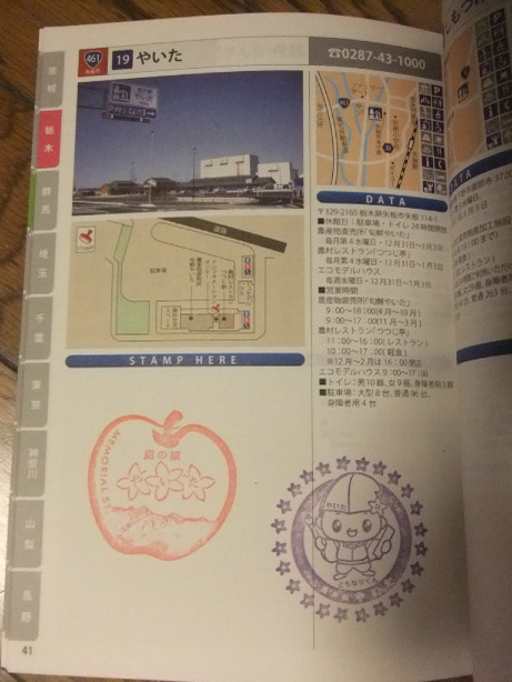 20140519_stamp