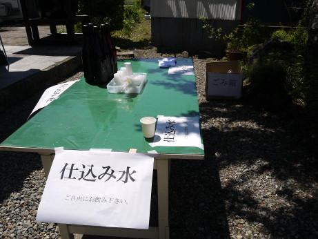 20140521_sikomimizu