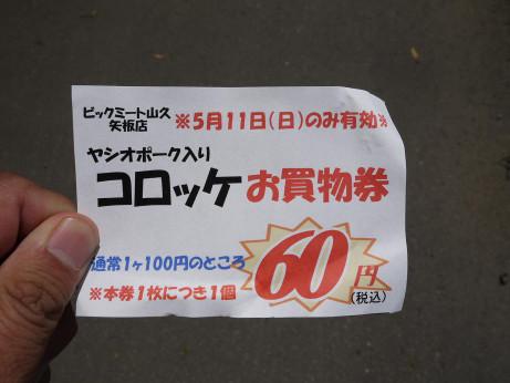 20140522_okaimonoken