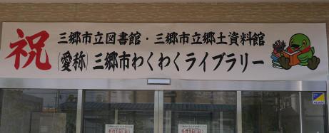 20140602_wakuwaku2