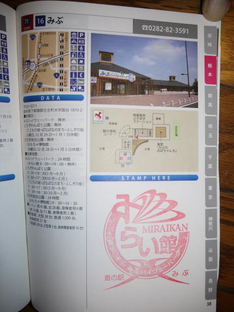 20140705_stamp