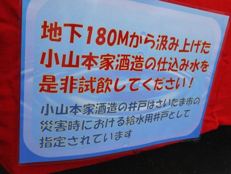20140712_sikomimizu2