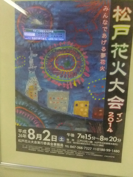 20140803_poster