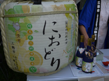 20140804_sake2
