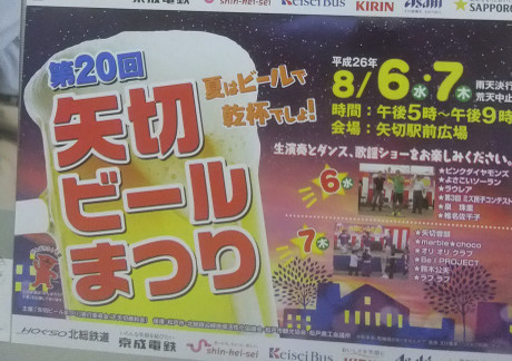 20140807_poster