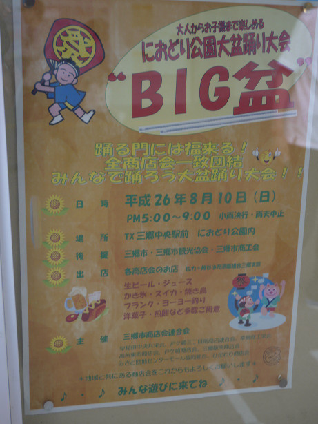20140811_poster