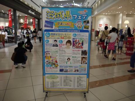 20140812_aeon