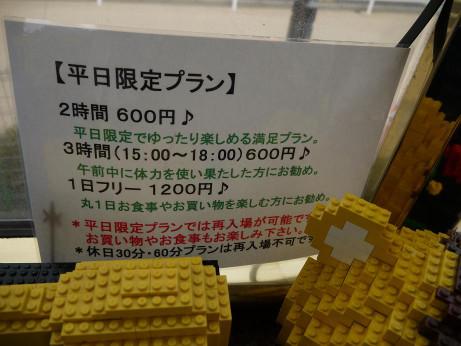 20140819_heijitu_pran