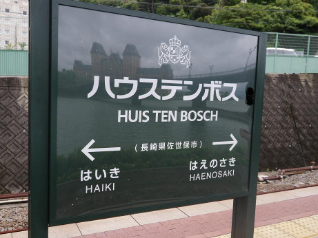 20140821_huis_ten_bosch_st
