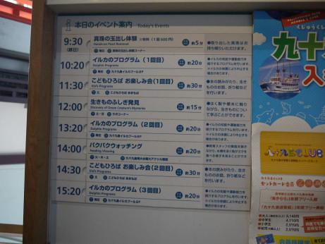 20140912_event_list