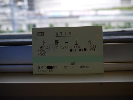 20140914_kippu_1