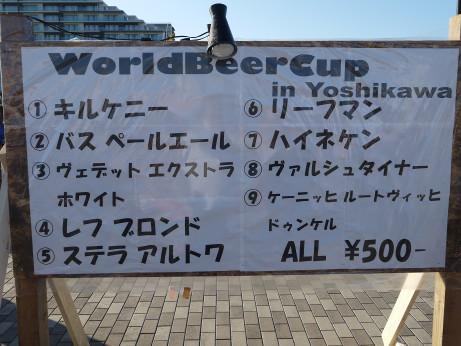 20140915_beer_bord