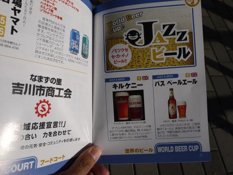 20140915_beer_info1