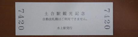 20140918_kinen_nyuujyouken_2