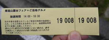 20140921_kuji