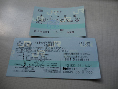 20141001_ticket