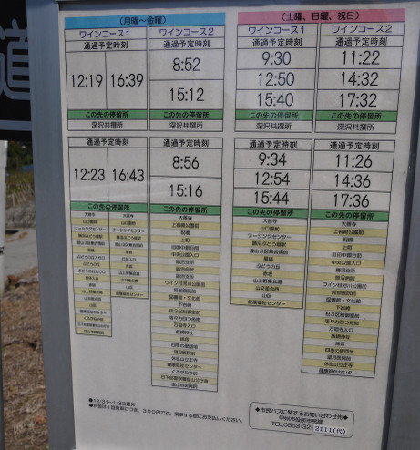 20141002_time_table