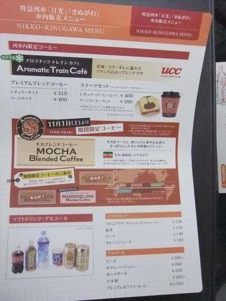 20141012_menu_1