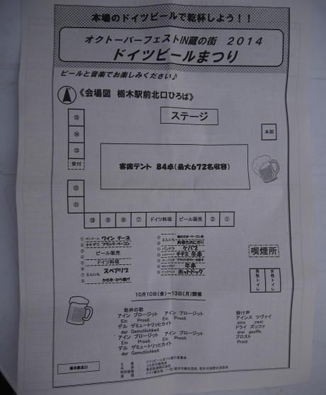 20141013_map