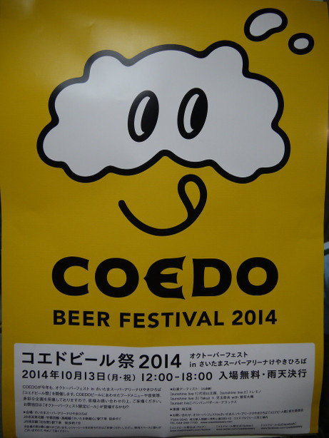 20141014_poster